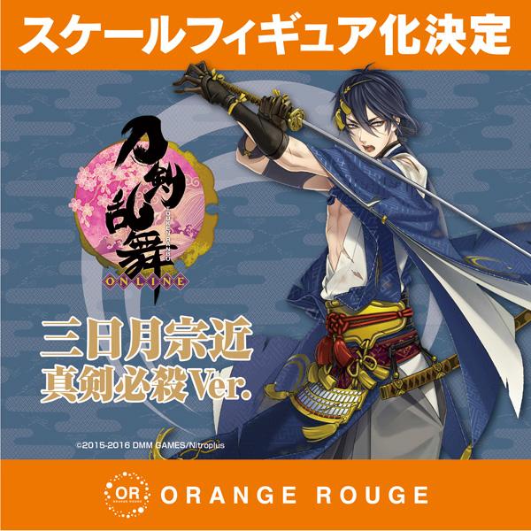 Touken Ranbu - Online - Mikazuki Munechika