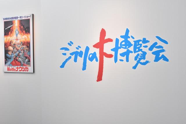 ghibli-exhibit_01