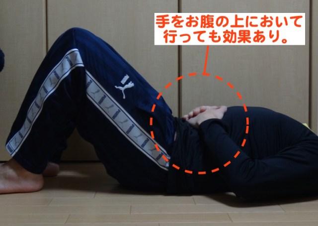 腹式呼吸 方法