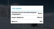 Screenshot_2013-08-05-15-25-05