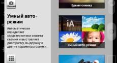 LG G2 Screenshots 164