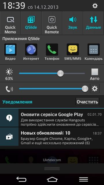 LG G Flex Screenshots 08