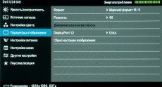 Dell_U2414H_menu_4