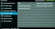 Dell_U2414H_menu_5