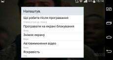 LG G3 s Screenshots 51