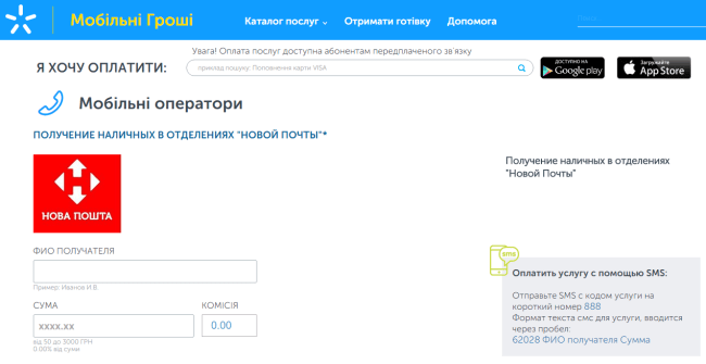 Mobilni Groshi Kyivstar