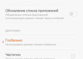 Screenshot_2016-01-26-15-16-58_com.android.settings