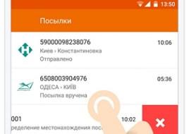 Посылки 24_android4