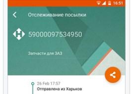 Посылки 24_android6