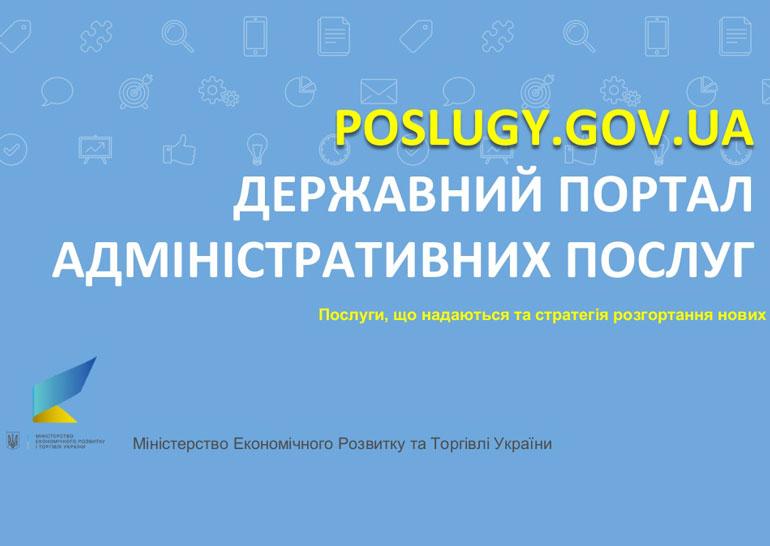 Минэкономразвития запустило обновленный портал админуслуг poslugy.gov.ua