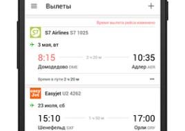 Яндекс.Авиабилеты3