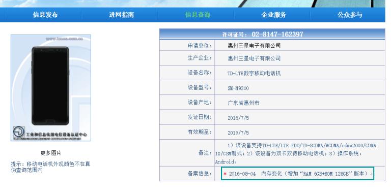 У Китаї буде продаватися спеціальна версія Galaxy Note7 з 6 ГБ ОЗУ і 128 ГБ флеш-пам'яті