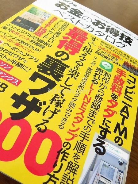 20150519otoku2