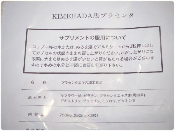 20160102kimehada72