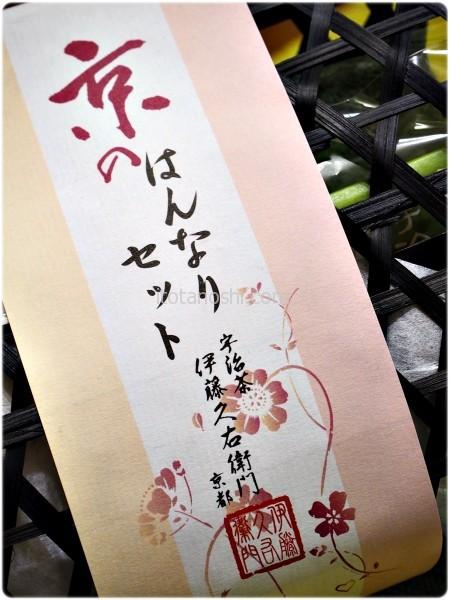 20160206itokyuemon2