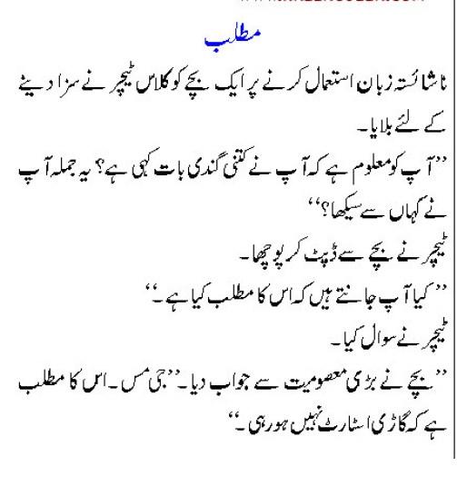 Dirty-urdu-joke-teacher-2013-2014