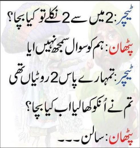 Urdu-jokes-pathan