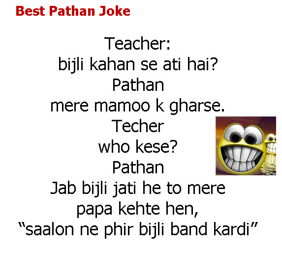 Pathan Jokes In Urdu 2013 Itsmyideas Great Minds