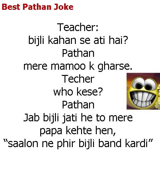 pathan jokes in urdu 2013