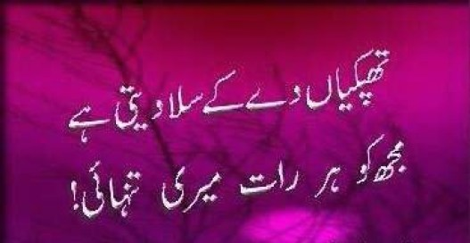 romantic-urdu-shayari-2013