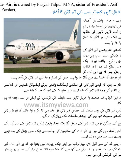 Indus_Airline_Pakistan_Firyal_Talpur Pakistan new Airline