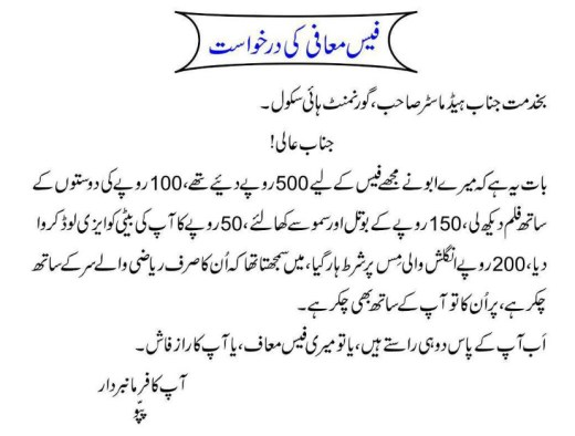 Best-urdu-joke-picture-2013