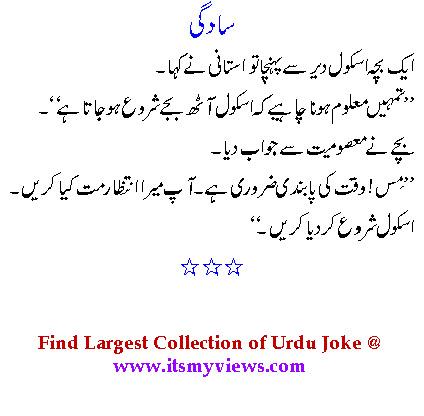 Urdu-Leteefayfor school teacher
