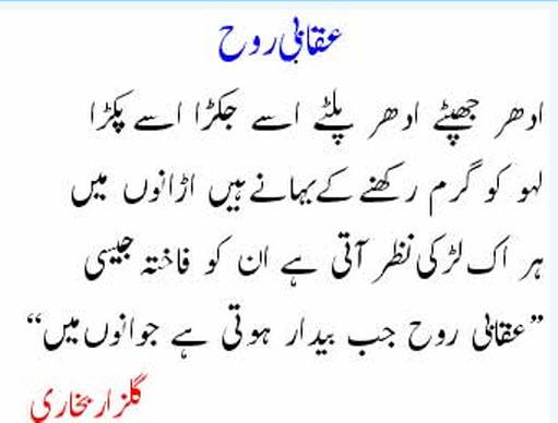 best-funny-urdu-poetry-images