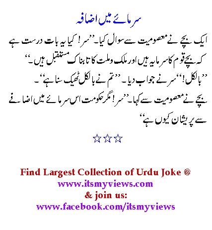 dirty-urdu-lateefay-joke