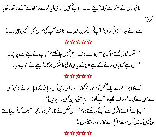 funny-urdu-joke-for-kids