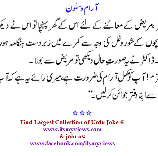 funny-urdu-jokes-at-doctor-patients share at facebook