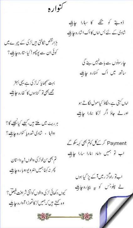 most-funniest-urdu-poetry-ever-images