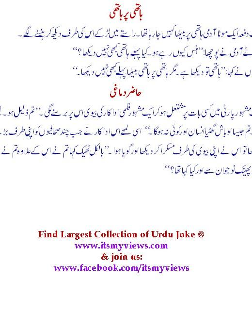 urdu-joke at wife