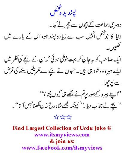 urdu-jokes for kids