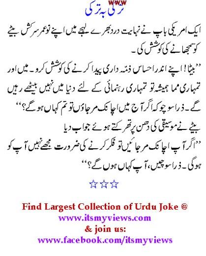 urdu-latife jokes