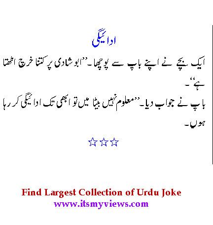 world-most-funny urdu jokes