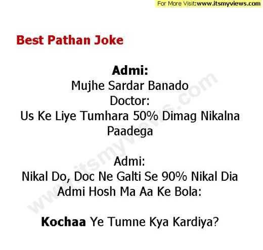 Funniest Pathan Joke