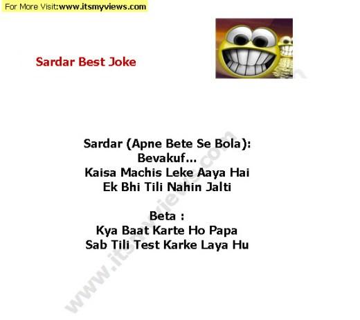Funny Urdu Joke at Sardar Sikh