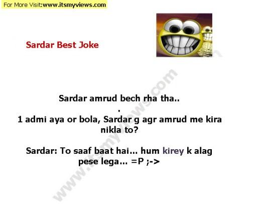 New Funny sardar message for mobile