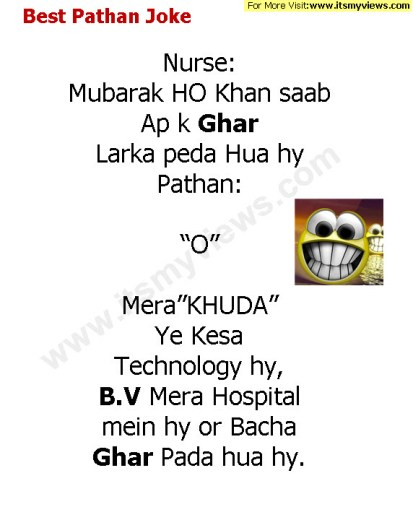 pathanjokes in urdu 2012
