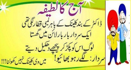 sardar-funny-urdu-joke-of-the-day