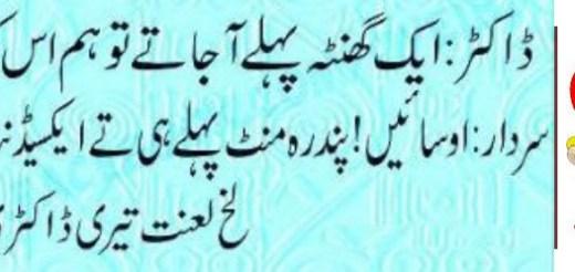sardar-urdu-road-accident-joke image