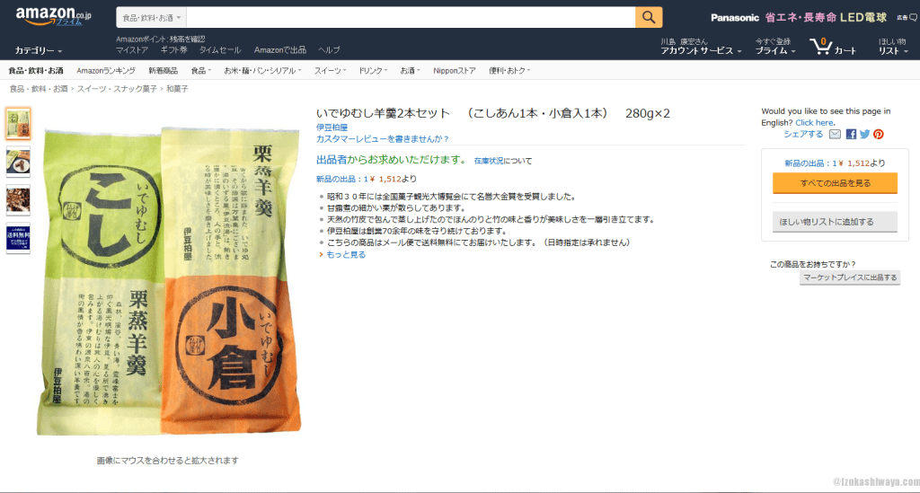Amazon_co_jp_ いでゆむし羊羹