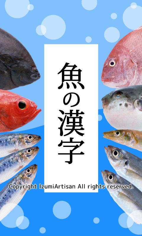 魚の漢字-魚介類の漢字クイズ-画像1