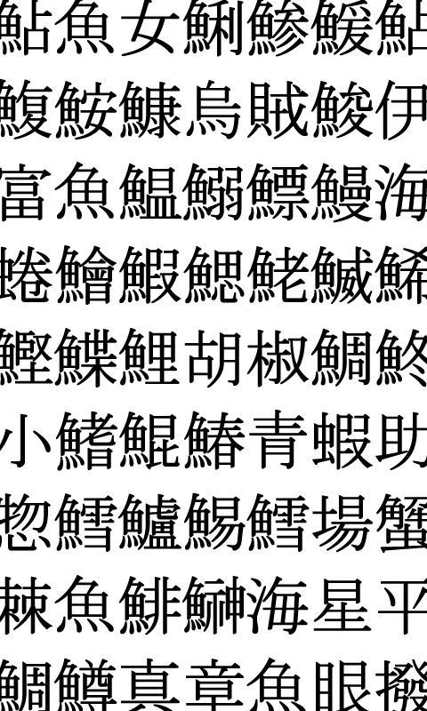 魚の漢字-魚介類の漢字クイズ-画像2