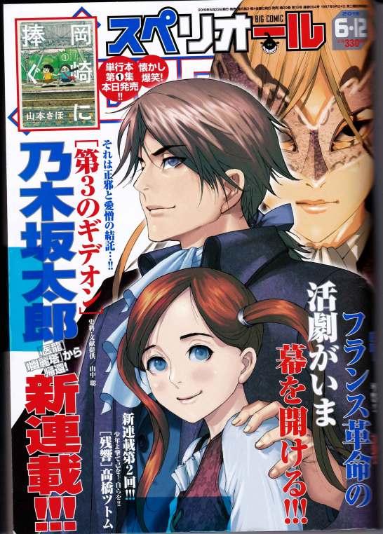 表紙は「医龍」の乃木坂太郎先生の新作