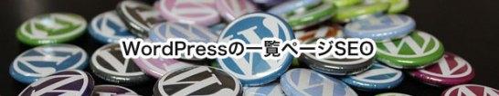 WordPressの一覧ページSEO