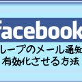 Facebook グループのメール通知を有効化させる方法