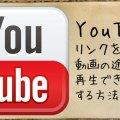 YouTube リンクを使って動画の途中再生できる方法