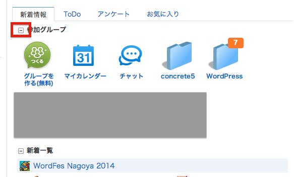 CybozuLive トップページのグループを隠すボタン